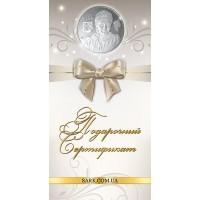 11. Подарочный сертификат