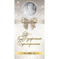 Подарочный сертификат на покупку товара в интернет магазине sark.com.ua